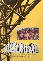 戦場にかける橋(リヴァイバル版・テアトル東京/洋画パンフレット)