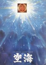 空海(邦画パンフレット)