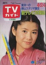 週刊TVガイド・北海道版(963号・TV雑誌)