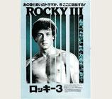 ロッキー3(チラシ洋画)