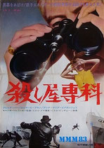 殺し屋専科(伊・仏・スペイン合作映画/プレスシート)