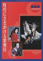 21世紀に賭ける俳優たち・時代にさきがける歌舞伎(演劇界8月臨時特別増刊)