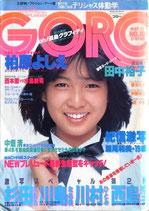 GORO・表紙・堀ちえみ(NO.10/ビジュアルマガジン)