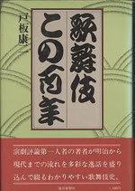歌舞伎この百年