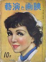 映画と演藝(表紙・クローデット・コルベール/雑誌)