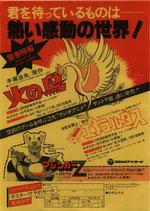 火の鳥/クィーン・エメラルダス/マジンガーZ(チラシ・アニメ)