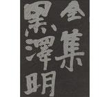 黒澤明全集(第2巻)(映画書)