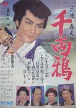 三波春夫の千両鴉(邦画ポスター)