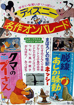 ディズニー名作オンパレード・日本語版(アニメ映画ポスター)