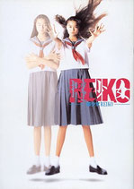 超少女REIKO(邦画パンフレット)