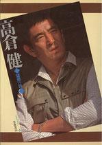 高倉健・望郷の詩(シネアルバム94/映画書)