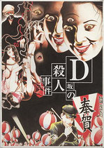 D坂の殺人事件(日本映画/パンフレット)