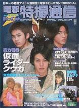 電撃特撮通信vol.4・総力特集・仮面ライダークウガ(映画雑誌)