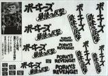 ポーキーズ 最後の反撃(宣材/チラシ)