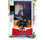 続・西太后(チラシ・アジア映画/プラザ2)