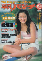 週刊・平凡パンチ(特大号/週刊誌)