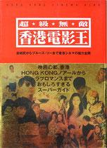 超級無敵 香港電影王 金城武からブルース・リーまで香港シネマの魅力全開(映画書)