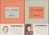 わたしの渡世日記 高峰秀子(上下2冊)(映画書)