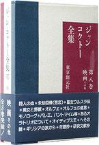 ジャン・コクトー全集(8)映画その他(映画書)