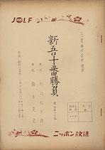 新吾十番勝負(第146回/ラジオ放送劇台本)