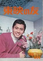 東映の友(58号)表紙・北大路欣也(映画雑誌)