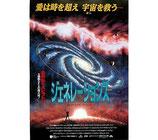 ジェネレーションズ/STAR TREK(チラシ洋画/函館グランドシネマ)