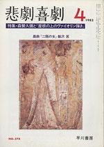 悲劇喜劇・4月号(特集・森繁久彌と「屋根の上のヴァイオリン弾き」(NO・378/演劇雑誌)