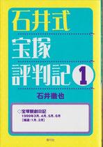 石井式宝塚評判記(1)(宝塚・書籍)