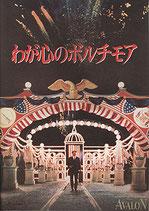 わが心のボルチモア(アメリカ映画/パンフレット)