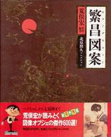 繁昌図案(エコノグラフィー・北原照久コレクション)
