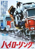 ハイローリング(アメリカ映画/プレスシート)