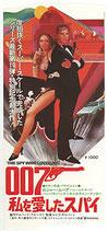 007私を愛したスパイ(前売半券)