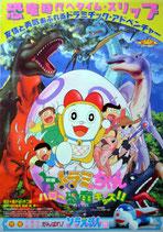 ドラミちゃんハロー恐竜キッズ(ポスター・アニメ)
