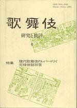 歌舞伎 研究と批評6 特集・現代歌舞伎のレパートリイ/元禄世話狂言