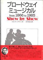 ブロードウェイ・ミュージカル from 1866 to 1985(ミュージカル/音楽)