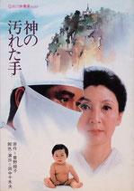 神の汚れた手(劇団俳優座NO・153公演プログラム)
