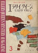 エラリイクイーンズ・ミステリマガジン(1959-3月号)