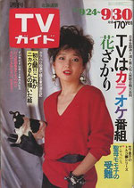 週刊TVガイド・北海道版(1088号)