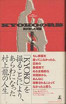 KYOKOの軌跡・神が試した映画(映画書)