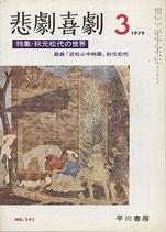 悲劇喜劇・3月号(特集・秋元松代の世界)(NO・341/演劇雑誌)