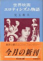 世界映画エロティシズム物語(映画書)