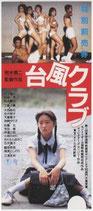 台風クラブ(前売半券)相米慎二監督