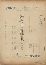 新吾十番勝負(第54回/ラジオ放送劇台本)