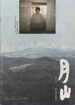 月山(日本映画/パンフレット)