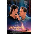 フランキー・スターライト/世界で一番素敵な恋(チラシ洋画/シネプラザ3)