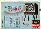 シャープ完全自動TV/しゃっくり寛太(TV番組&広告チラシ)