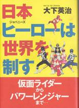 日本(ジャパニーズ)ヒーローは世界を制す(映画書)