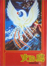 火の鳥(パンフレット邦画)