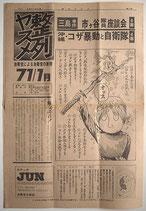 整列ヤスメ(第3号)自衛官による自衛官の新聞