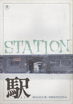STATION・駅(邦画パンフレット)